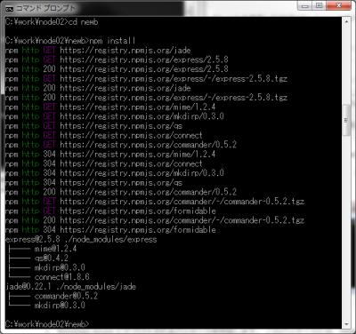 図11 作成されたディレクトリ内で「npm install」コマンドを実行することで、依存するモジュールがインストールされる