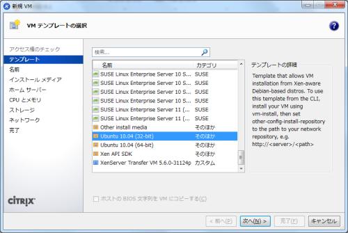 図19 スクリプトを実行するとテンプレートに「Ubuntu 10.04(32-bit)」および「Ubuntu 10.04(64-bit)」が追加される