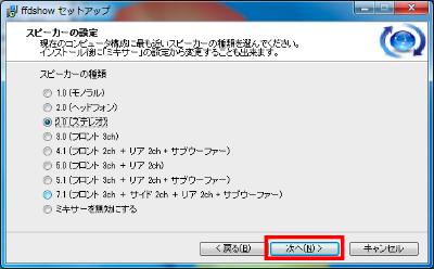 PCに接続しているスピーカーを選択する。通常は「2.0(ステレオ)」だが、5.1chサラウンドのスピーカーを接続している場合は「5.1(フロント3ch+サイド2ch+サブウーファー)」を選択しよう。こちらもインストール後の設定変更が可能だ