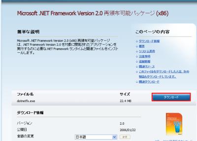 図4 インストール前に.NET Framework 2.0を導入しておく