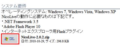 図2 「DL」をクリックして豆ライブをダウンロードし、適当なフォルダに解凍する