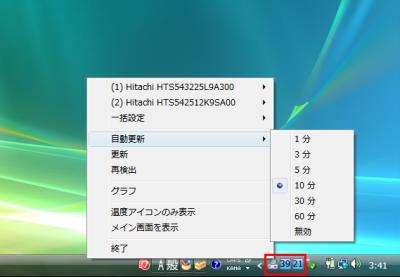 図6 タスクトレイにディスクごとの温度アイコンが表示される