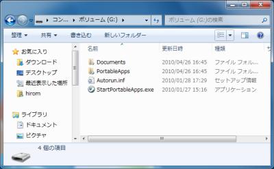 図7 USBメモリ内の「StartPortableApps.com.exe」を実行するとPortableApps.comのランチャーが起動する