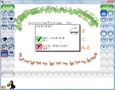 図16 印刷はWindowsの標準機能を利用する