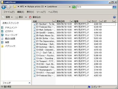 デフォルトでは「マイ ミュージック」以下の「MP3」フォルダ以下にリッピングおよび変換後のファイルが保存される