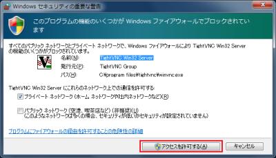 図6 Windowsファイアウォールの設定画面で「TightVNC Server」と外部の通信を許可する