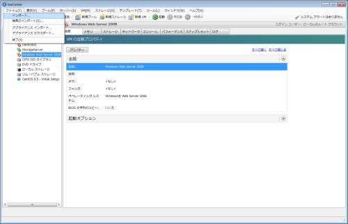 図19 「ファイル」メニューの「インポート」から仮想マシンのインポートを実行できる
