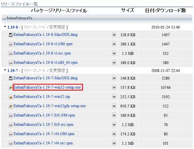 図2 「EnbanFukusyaYa-<バージョン番号>-win32-setup.exe」をダウンロードしよう