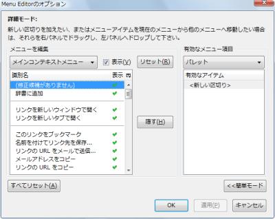 図3 Menu Editorの設定画面。「簡単モード」ボタンをクリックすると、右側の「有効なメニュー項目」部分が隠された「簡単モード」となる