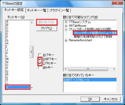 図12 設定画面を表示して、プラグインの機能にホットキーを割り当てる
