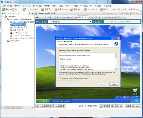 図7 「DVDドライブ」で「xs-tools.iso」を選択すると仮想ディスクがマウントされ、インストーラが起動する。