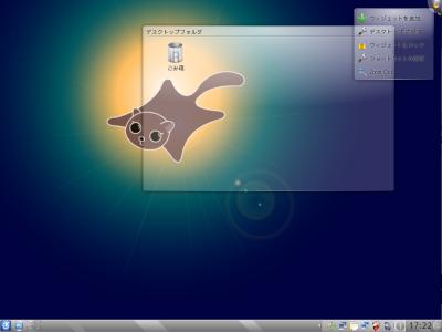 図10 Momonga LinuxのKDE環境