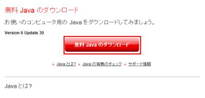 図3 Javaの公式サイトからJREをダウンロードしインストールする