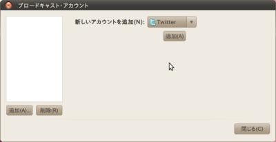 図2 Me MenuからTwitterを利用するには「ブロードキャスト・アカウント」で設定を行う