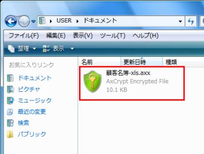 図7 元ファイルと同じフォルダにaxx形式でファイルが出力される